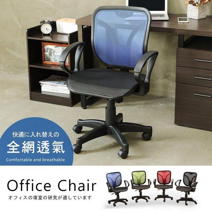 辦公椅 主管椅 椅子 電腦椅【家具先生】全網透氣網辦公椅CH049 電腦椅主管椅/網咖椅 /辦公椅