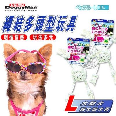 【🐱🐶培菓寵物48H出貨🐰🐹】Doggy Man》寵物 結繩多頭型玩具(L) 特價299元
