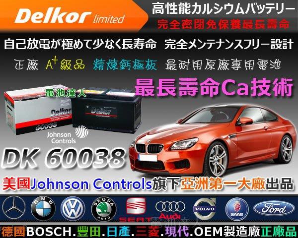 電池達人☆Delkor 汽車電瓶(60038)W140 X3 M5 BENZ E200 E220 E280 E300