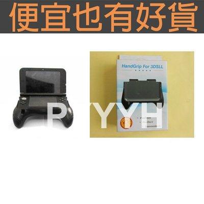 3DSLL 手把 3DSXL手柄支架 3DSLL掌機 手/握把 3DSLL/XL配件