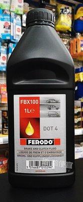 『油夠便宜』FERODO FBX100 DOT4 (長效型)頂級煞車油 制動油 剎車油 #5294