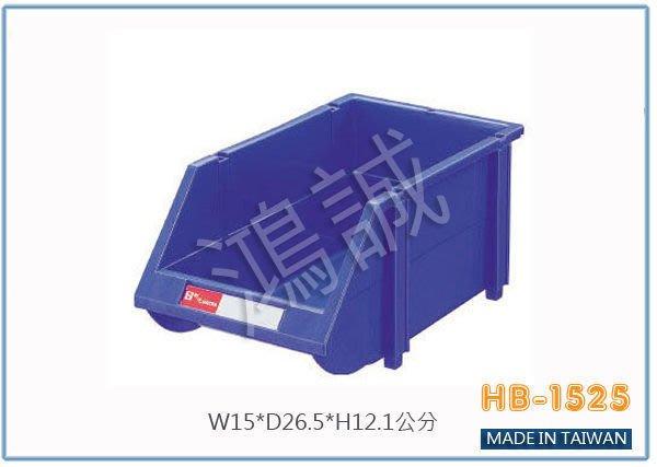 『 峻 呈』(全台滿千免運 不含偏遠 可議價) 樹德 HB-1525 HB1525 工具收納籃/置物籃/螺絲零件籃