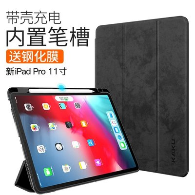 新款iPad Pro11寸保新品護套帶筆槽pro11英寸新平板硅膠保護殼新版pro 11軟殼網紅輕薄防摔超薄殼子全包全面屏NO90