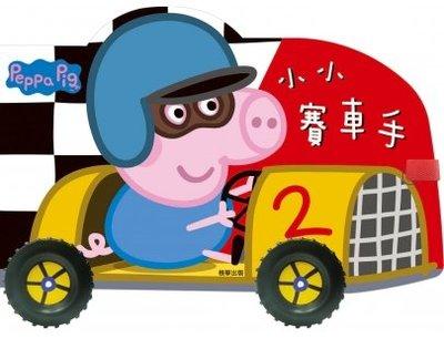 Peppa Pig正版佩佩豬全家兜風/喬治賽車立體書