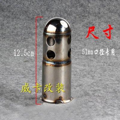 摩托車改裝配件排氣管消聲器各種口徑長短消聲塞觸媒消音器回壓芯樂淘淘