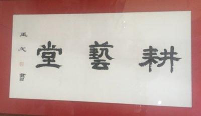 王戈 /  堂號 / 書法協會會員