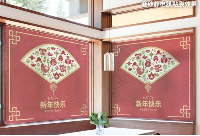 小妮子的家@可訂製有膠.無膠.全透明.磨砂.不透明.單孔透彩色磨砂玻璃貼膜/家具.牆貼~欣喜時刻/i