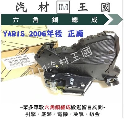 【LM汽材王國】 六角鎖 總成 YARIS 2006年後 正廠 含 中控馬達 車門 車門鎖 中控鎖 TOYOTA 豐田