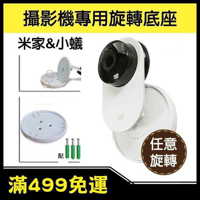 GS.Shop 小米 小蟻攝影機 夜視版 米家智能攝影機 專用底座 掛牆底座 固定座 壁掛架 支架 網路攝影機 固定架
