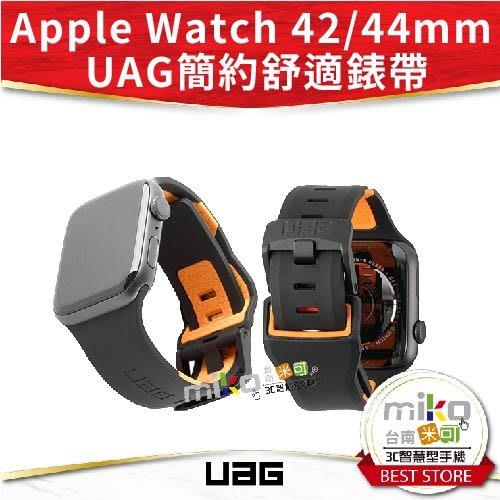 【高雄MIKO米可手機館】UAG Apple Watch 系列 44mm 簡約舒適錶帶 原廠公司貨 矽膠材質 止滑設計