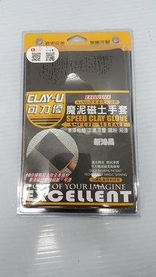 【新鴻昌】 可力優 魔泥 磁土手套 黏土套 美容磁土 去除鐵粉 汙粒 飛漆 工業落塵