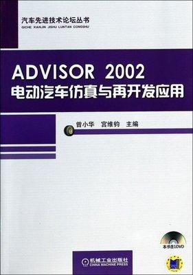 ADVISOR 2002電動汽車仿真與再開發應用 曾小華 編 2014-1 機械工業出版社
