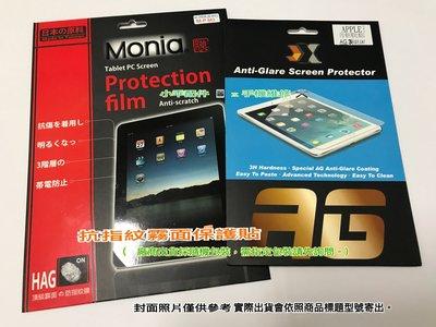 Asus PadFone mini 4.3 A11〈T00C〉霧面保護貼 平板基座螢幕貼 抗指紋保護膜 靜電貼附後鏡頭貼 台南市