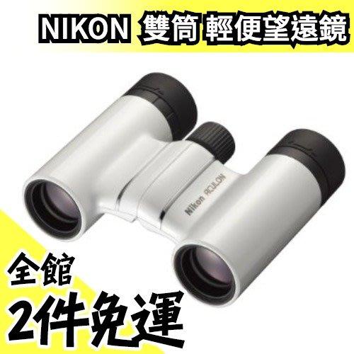 【白色8倍】日本境內版 NIKON ACULON 雙筒輕便望遠鏡 演唱會必備 ACT018X21 【水貨碼頭】