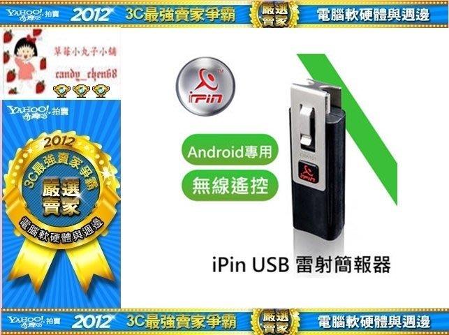 【35年連鎖老店】iPin Android手機專用雷射簡報器有發票/可全家/1年保固/RVA431/支援OTG USB