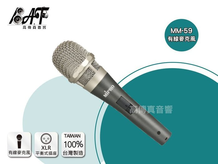 高傳真音響【MIPRO MM-59 免運】超心型動圈式有線麥克風│適合歌手在大型舞台演唱使用│大聲演唱也不失真