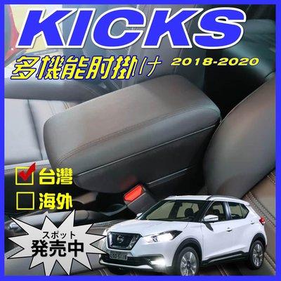 【皮老闆】NISSAN KICKS 台灣專用款 加後皮革 雙層置物 滑動 中央扶手 中央扶手箱 扶手箱 扶手 車用扶手
