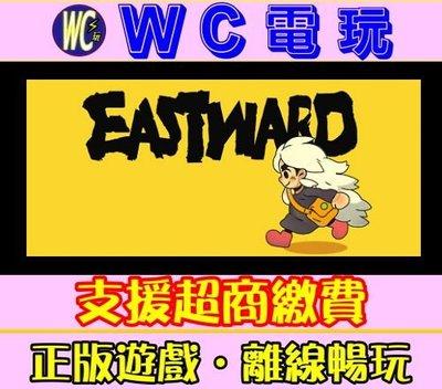 【WC電玩】PC 風來之國 中文版 Eastward 可愛城鎮 奇異生物 STEAM