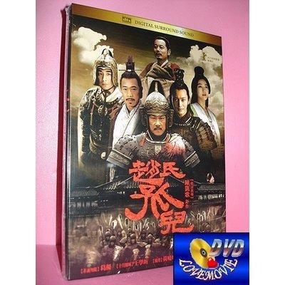 三區台灣正版【趙氏孤兒Sacrifice (2011)】DVD全新未拆《葛優、黃曉明、范冰冰》