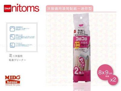 【TM414010】日本NITOMS 洋服備用滾筒黏紙-迷你型2入 C0250《Midohouse》