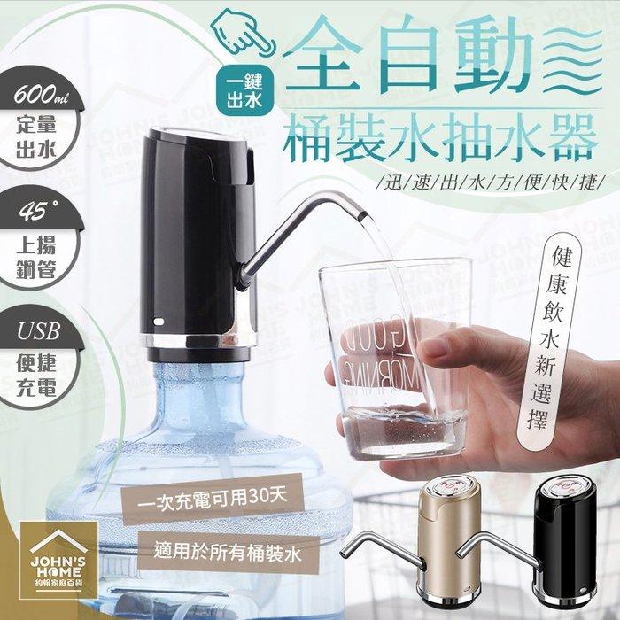 全自動桶裝水抽水器 贈USB線 適用所有桶裝水 電動飲水器 出水器 吸水器 打水器 飲水機【ZG0505】《約翰家庭百貨