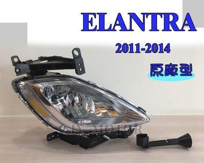 小傑車燈--現代 ELANTRA 愛捷達 2012 2013 2014年 原廠型 霧燈 一顆800