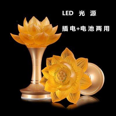 佛燈 供奉用品 宗教用品 琉璃蓮花燈插電電池兩用電子蠟燭燈 供佛LED供燈供佛燈長明燈擺件