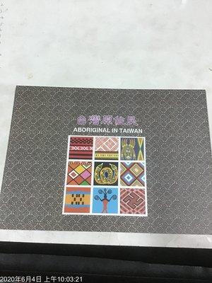早期紀念票 九族文化村 台灣原住民 紀念套票 無面值