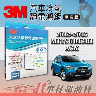 Jt車材 - 3M靜電冷氣濾網 - 三菱 MITSUBISHI ASX 2012-2013年 可過濾PM2.5 附發票