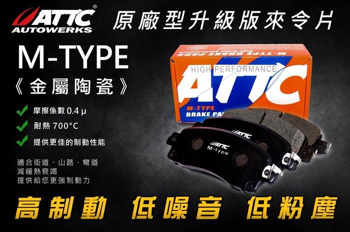 ☆光速改裝精品☆ ATTC HONDA CRV5 CRV 5 來令片 剎車皮 煞車皮  前~