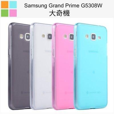 PHONE寶*Samsung Grand Prime G5308W 軟質磨砂保護殼 軟套 保護套