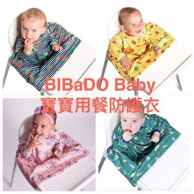 美國代購 BIBaDO Baby 寶寶副食品 圍兜 防護衣 阻隔髒汙 長袖全罩 普遍餐桌皆適用 四款花色 預購