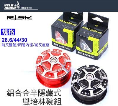 【飛輪單車】RISK輕量化鋁合金半隱藏雙培林碗組 28.6/44/30 自行車CNC車頭碗組