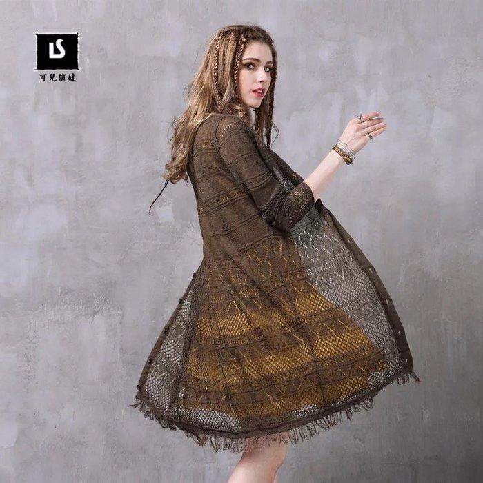 咖啡色 針織衫 開衫外套 長版上衣 披風 空調衫 流蘇 外套 夏季 女裝 上衣 ~ B9213