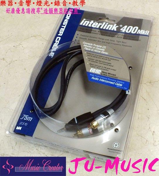 造韻樂器音響- JU-MUSIC - Monster Cable Interlink Portable 400 MkII iPhone iPad iPod HTC 可用