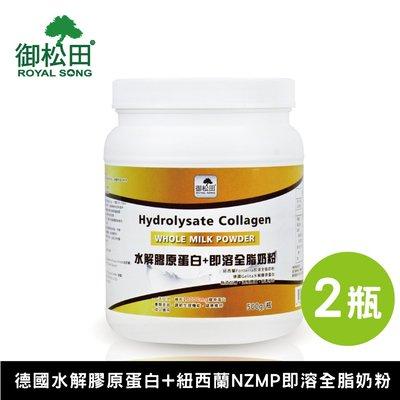 【御松田】水解膠原蛋白即溶全脂奶粉(500g/瓶)-2瓶(有效日期2022/01/13)