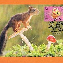 2020年《鼠年》明信片 - 蓋特別印