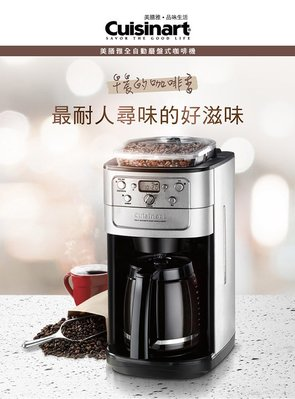 【全新含稅】美國Cuisinart 12杯全自動磨盤式咖啡機 DGB-700BCTW