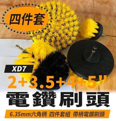板橋現貨-四件套2+3.5+4+5 帶柄電鑽刷頭 六角柄6.35mm清潔刷六角頭/起子機三爪夾頭【傻瓜批發】(XD7)