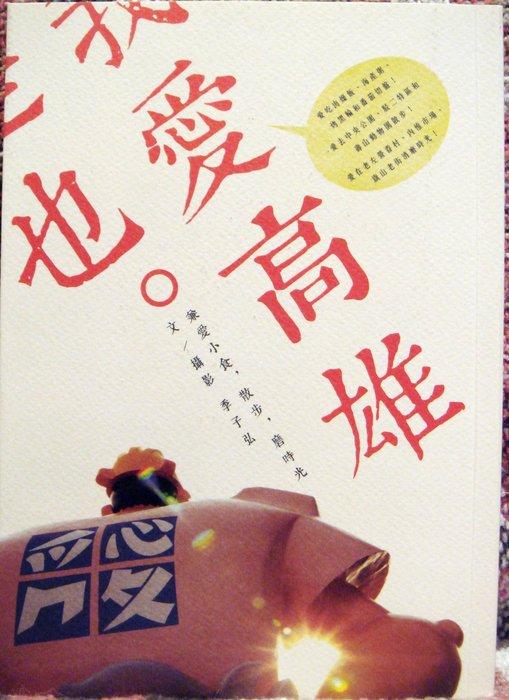 全新 暢銷書 【我愛高雄是也。兼愛小食、散步、磨時光】,低價起標無底價!本商品免運費!