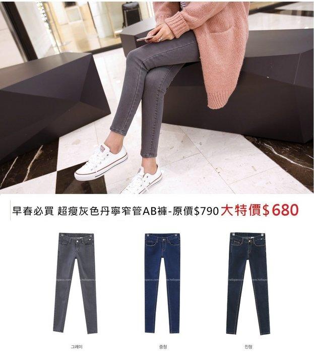 韓系丁丁。韓國空運 AURA 春夏窄管褲 #1850 現貨中藍28