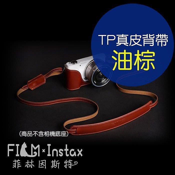 【菲林因斯特】TP-1001手工真皮相機背帶 油皮背帶 /GM1 GX7 EX2 A5100 A6000 NEX5T