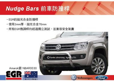 ||MyRack|| EGR AUTO Nudge Bars 前車防撞桿 Amarok專用