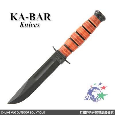 詮國 KA-BAR - USMC Straight Edge 小型海軍陸戰隊用刀 (全平刃) 1095碳鋼 - 1250