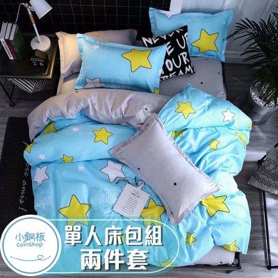 【單人】床包組兩件套單面版 多款式可選 單面印花 鬆緊帶床包 磨毛加工處理 親膚柔軟