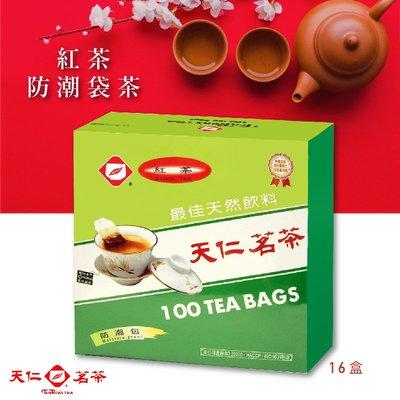 【回甘上市】紅茶袋茶(100入防潮包/盒*16盒/箱) 茶包 茶袋