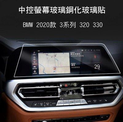 *Phone寶*BMW 2020 3系列 320 330 G20 汽車螢幕鋼化玻璃貼 中控螢幕玻璃保護貼