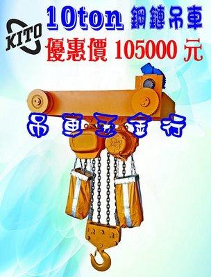 ※吊車五金行※中古KITO 10噸鋼鏈吊車(天車/捲揚機/起重機/絞覽機),稅外加