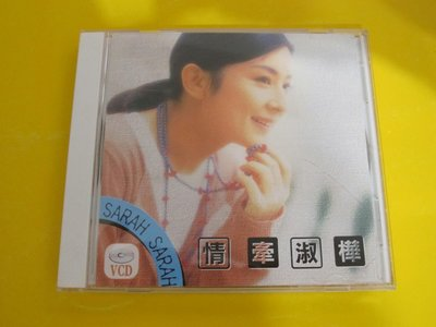 VCD 陳淑樺專輯 原聲原影。 滾滾紅塵。 滾石唱片。