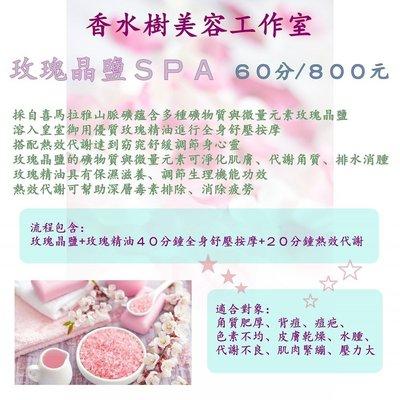 玫瑰晶鹽SPA【台北市、SPA、做臉、按摩】比團購便宜,情人節、母親節、麻吉GO
